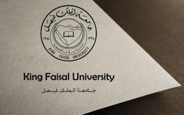 King Faisel University